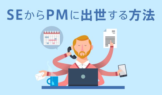 システムエンジニア(SE)からプロジェクトマネージャー(PM)に出世する方法