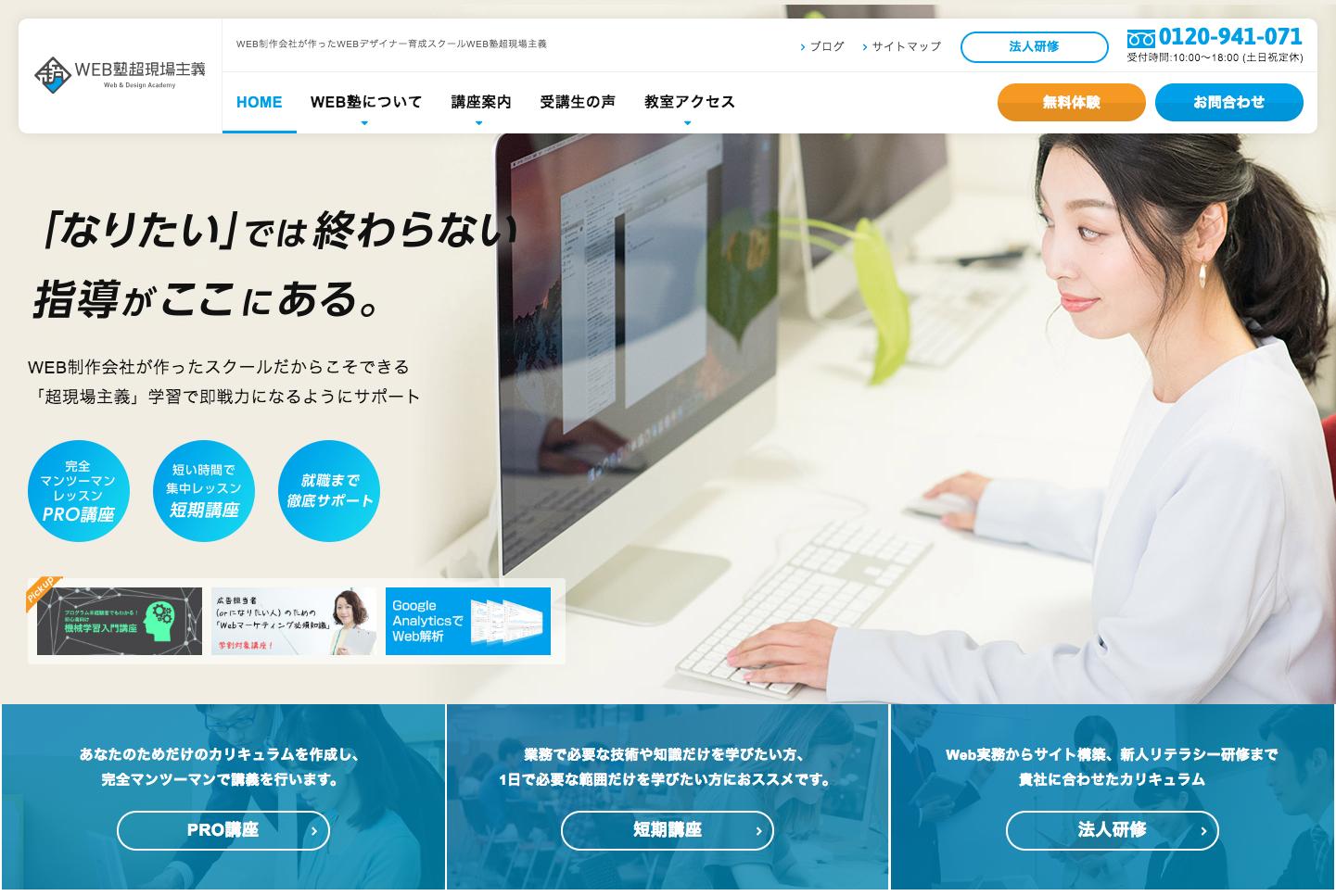 WEB制作会社が作ったWEBデザイナー育成スクールWEB塾超現場主義