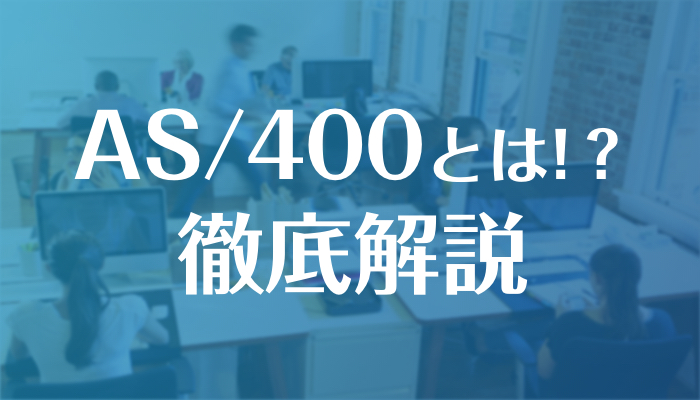 AS/400とは何か。将来性から求人案件情報まで紹介します!