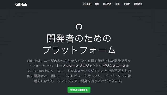 GitHubの導入