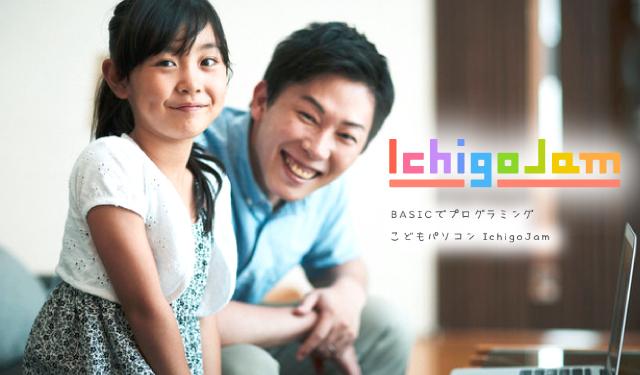 こどもパソコン Ichigo Jam(イチゴジャム)で初プログラミング体験