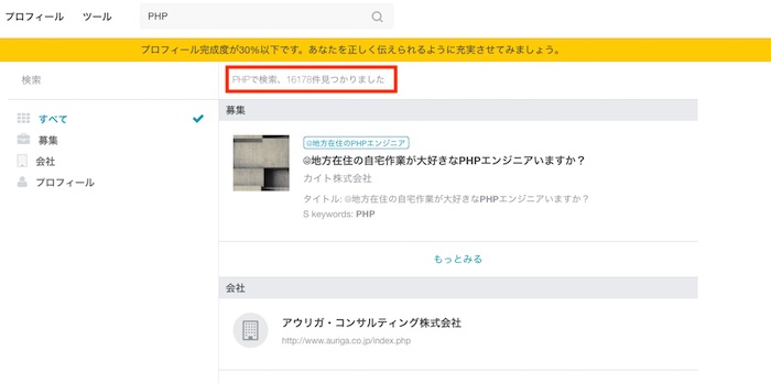 wantedlyのphp検索した結果画像
